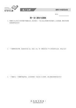 2019春季六同进门测电子刊物