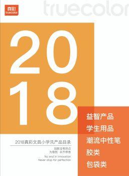 真彩 酷吖 2018小学汛产品册