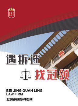 北京冠领律师事务所拆迁篇 电子书制作软件