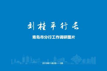 刘桂平行长青岛市分行工作调研 电子杂志制作平台