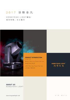 2017广州市鸿粤灯光科技有限公司-产品画册,3D电子期刊报刊阅读发布