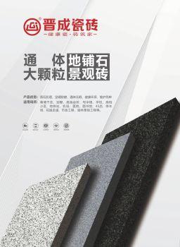 晋成瓷砖生态地铺石电子画册