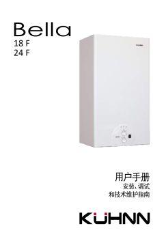 Bella-中文用户手册2016.04.15