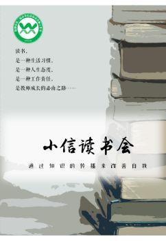 【小信】首届读书会小册子,数字书籍书刊阅读发布