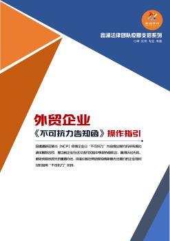 外贸企业《不可抗力告知函》操作指引 鑫涌疫期专研 202002_20200216064922