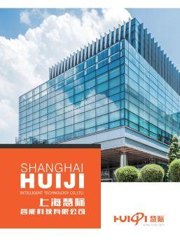 慧际,FLASH/HTML5电子杂志阅读发布
