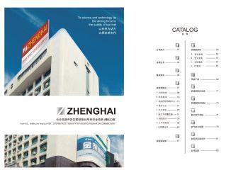 湖南正海现代实验室设备有限公司宣传册