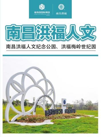 南昌洪福人文企业画册,在线数字出版平台