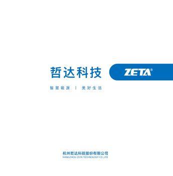 哲达科技宣传画册