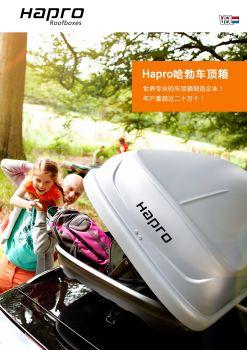 荷兰Hapro哈勃车顶箱,互动期刊,在线画册阅读发布