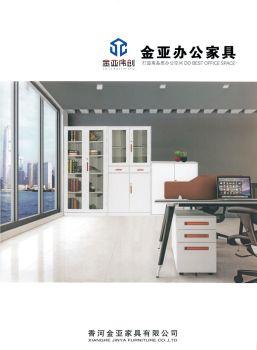 金亚伟创办公家具电子画册
