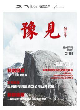 2019年郑州公司《豫见》月刊第二期发布!