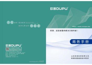 欧普实验室2019商务手册4.10