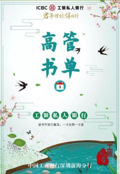 前海分行高管书单 第四期宣传画册