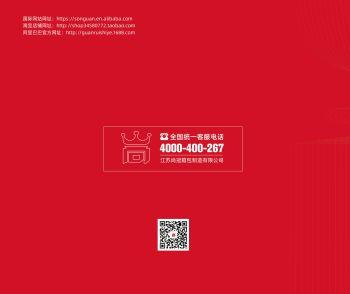 2020尚冠产品展示手册