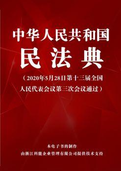 中華人民共和國民法典電子書 電子書制作軟件