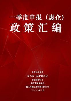 嘉兴申报(惠企)政策汇编,3D数字期刊阅读发布