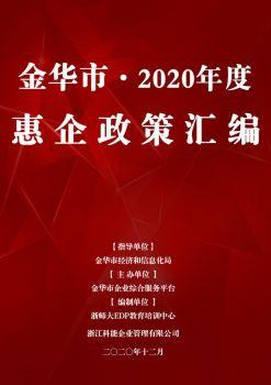 金华市2020年度汇编电子书