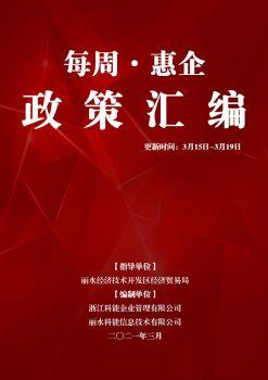 丽水开发区每周惠企政策汇编3.15-3.19电子刊物