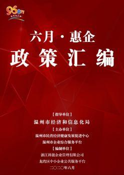 温州市六月惠企政策汇编电子画册