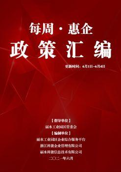 丽水工业园区周惠企政策汇编6.1-6.4电子刊物