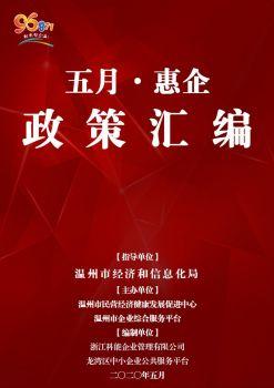 温州市五月惠企政策汇编电子画册