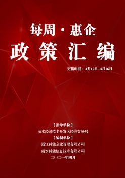 丽水开发区每周惠企政策汇编4.12-4.16电子刊物