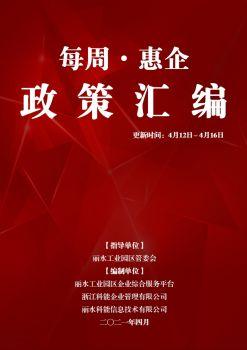 丽水工业园区管委会每周惠企政策汇编4.12-4.16电子刊物