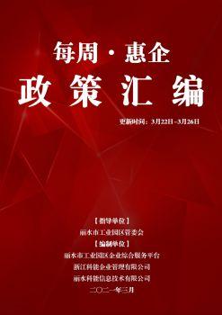 丽水市每周惠企政策汇编3.22-3.26电子刊物
