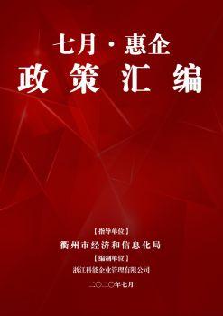 衢州市七月惠企政策汇编电子画册