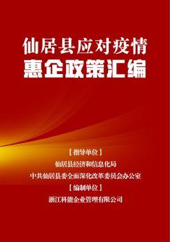 仙居县应对疫情惠企政策汇编 电子书制作软件
