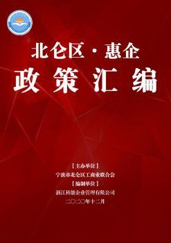 北仑区惠企政策汇编电子宣传册