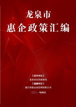 龙泉市惠企政策汇编电子杂志