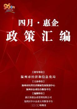 温州市四月惠企政策汇编电子画册