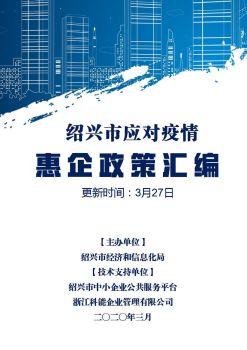 绍兴市应对疫情惠企政策汇编 电子书制作软件