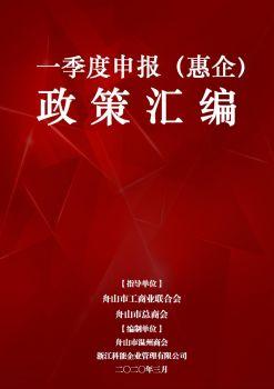 舟山申报(惠企)政策汇编,3D数字期刊阅读发布
