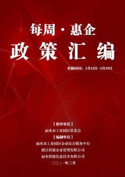 丽水市每周惠企政策汇编3.15-3.19电子刊物