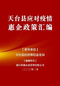 天台县应对疫情惠企政策汇编 电子书制作软件