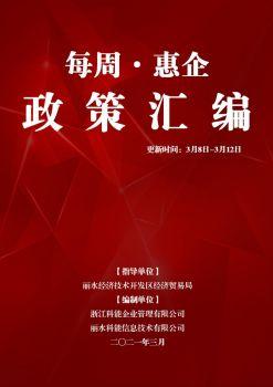 丽水开发区每周惠企政策汇编3.8-3.12电子刊物