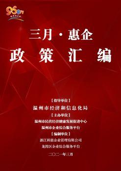 温州市三月惠企政策汇编电子画册