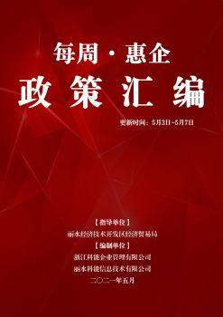 丽水开发区每周惠企政策汇编5.3-5.7电子刊物