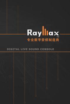廣州水嘀音頻2020產品手冊 電子書制作軟件