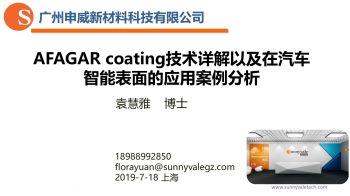 5-申威新材料-3A涂料在智能汽车的应用