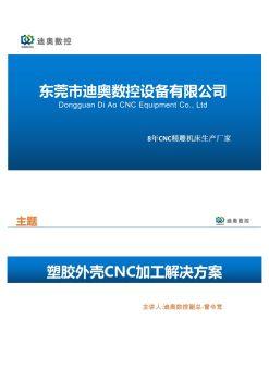 迪奥数控-塑胶外壳CNC加工解决方案 电子书制作软件