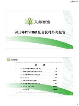 PC/PMMA复合板材手机外壳产业链报告(艾邦,2018)电子刊物