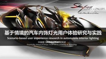 华南理工-基于情境的汽车内饰灯光用户体验研究与实践电子画册