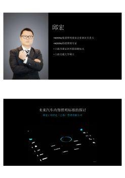 邱宏——未来汽车内饰照明标准的探讨电子书