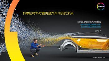 6-科思创-Covestro_PCS Mobility_ SmartSurface Forum AiBang v2printed