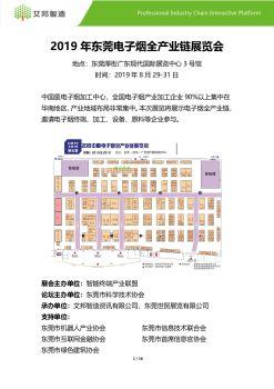 8月29-31日東莞電子煙全產業鏈展覽會(9)