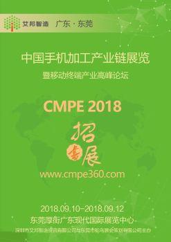 中国手机加工产业链展览(东莞厚街,2018年9月10~12日)